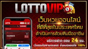 เวลาเป็นเงินเป็นทองเข้ามาลองกันที่ lotto vip